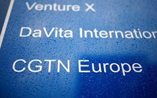 違反隱私及不公報導 CGTN持照商遭英國罰22.5萬