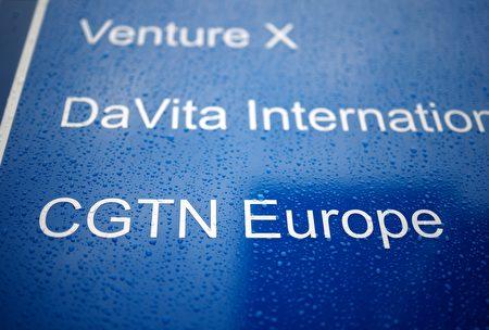 CGTN法国牌照或有风险 被控侵犯儿童权利