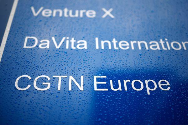 违反隐私及不公报导 CGTN持照商遭英国罚22.5万