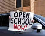 聖地亞哥縣家長提訴訟  要求重開學校
