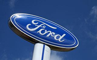 福特因安全气囊召回300万辆车将耗资6.1亿美元