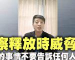 山東淄博胡安新遭非法拘禁 警威脅不准說出去