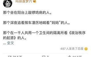 """袁斌:""""玛丽莲梦六""""入狱 网友纷纷表达祝福"""
