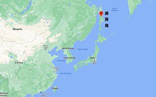 沈舟:中共咋不抗議俄在庫頁島部署導彈