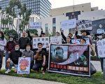 加州華人中領館前呼籲:讓異議人士回家過年