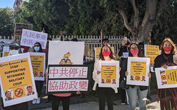 洛杉矶缅甸移民中领馆前高呼:我们要民主