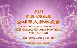 【预告】新唐人元宵节再播神韵晚会和音乐会