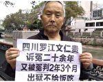 大年初一到北京拜年 四川访民被关黑监狱