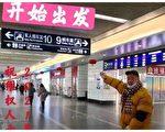 大批上海访民进京维权被遣返