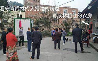 肖成林被軟禁 重慶公民探訪遭黑保安阻攔