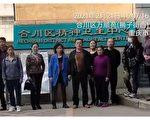 兩訪民被關精神病院 重慶12公民探視受阻