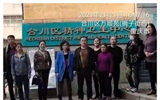 两访民被关精神病院 重庆12公民探视受阻