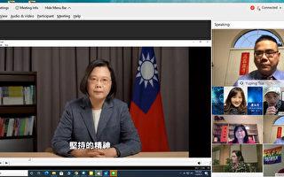 全美台灣同鄉會線上舉辦2021年新春活動 蔡英文總統致詞祝賀