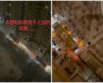 【一線採訪】哈爾濱多小區又被封 大巴運人