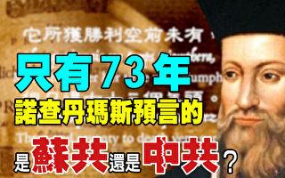 【解密时分】诺查丹玛斯预言苏共或中共政权?