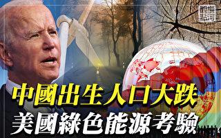 【橫河觀點】中國出生人口暴跌 美綠色能源遭考驗