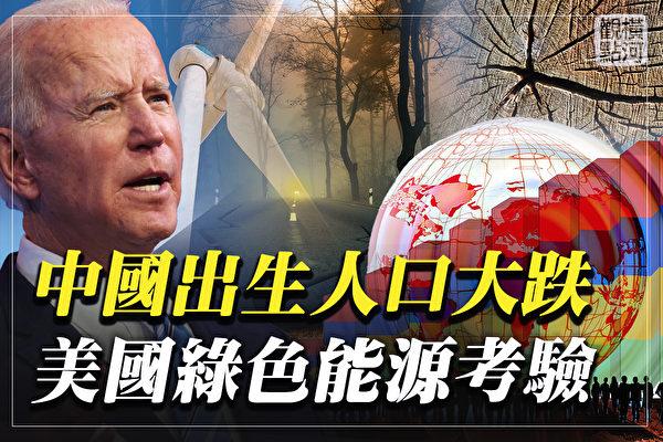 【横河观点】中国出生人口暴跌 美绿色能源遭考验