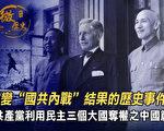 【微历史】共产党利用民主在三国夺权:中国篇