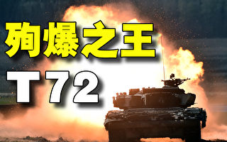 【解密时分】殉爆之王——苏式坦克T-72