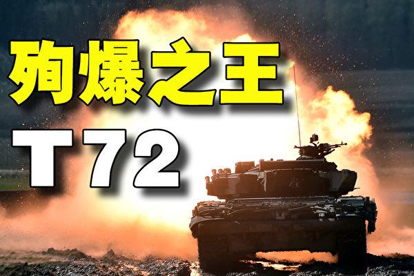 【解密時分】殉爆之王——蘇式坦克T-72