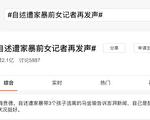 陸前女記者自曝遭家暴 曾被中共吹捧引熱議