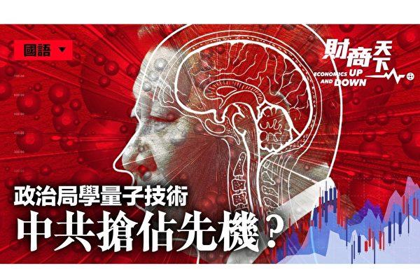【财商天下】政治局学量子技术 中共抢占先机?