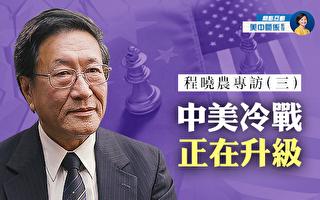 【预告】专访程晓农(3):拜登软弱 中共备战?