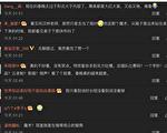 袁斌:網友吐槽春晚越來越難看