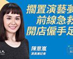 """【珍言真语】香港""""翻版阿娇""""变全能艺人 关心手足不移民"""