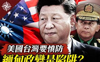 【十字路口】美国台湾需慎防 缅甸政变是陷阱?
