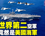 【解密時分】世界第二空軍是美國海軍?