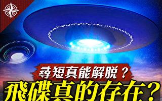 【十字路口】飛碟真的存在?輕生真能解脫?