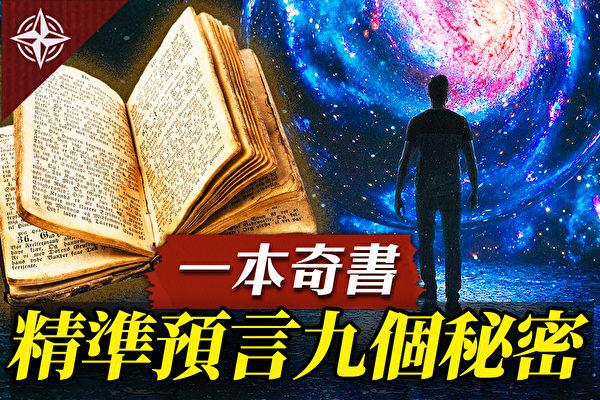 【十字路口】一本奇書 精準預言九個祕密