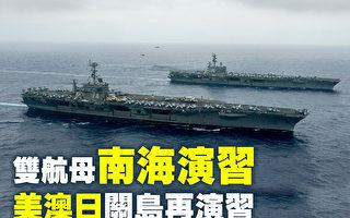 【解密时分】一周军情速递 美双航母南海演习