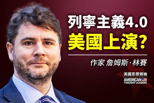 【思想领袖】林赛:列宁主义4.0美国上演?