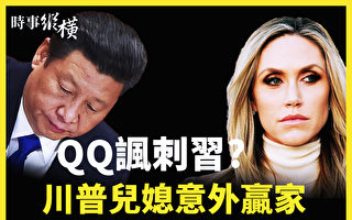 【时事纵横】QQ讽刺习?川普儿媳意外赢家