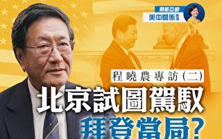 【首播】专访程晓农:北京欲驾驭拜登(2)