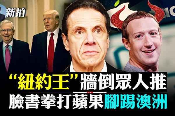 【拍案驚奇】紐約王遇政治危機 臉書挑戰澳洲