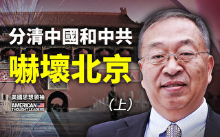 【思想领袖】余茂春:为何中共是首要威胁(上)