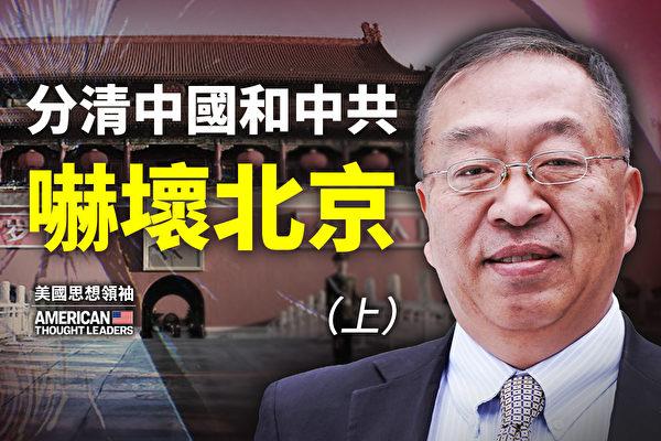 【思想领袖】余茂春:川普分清中共和中国人民 惊吓中共