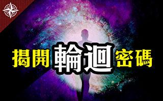 """【十字路口】揭开""""轮回""""密码"""