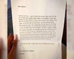 婴儿哭声扰民 新手爸妈给邻居写感人道歉信