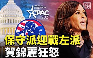 【横河观点】保守派大会迎战左派 谁觊觎核按钮