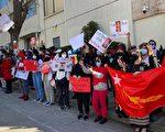 湾区缅甸移民中领馆前集会 抗议中共帮助军政府政变