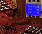 兩會修改香港選制 學者:香港倒退50年