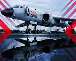 【時事軍事】囂張的轟-6 實戰中將淪為笑柄