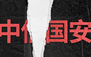 【财商天下】中信国安7年财务造假 谁是败家子?