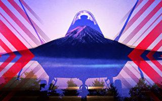 【时事军事】F-22部署日本 让西太的天空静下来