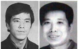 中共暴政下 一个三代家族的十年生死