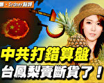 【秦鹏直播】中共打错算盘 台凤梨卖断货了!